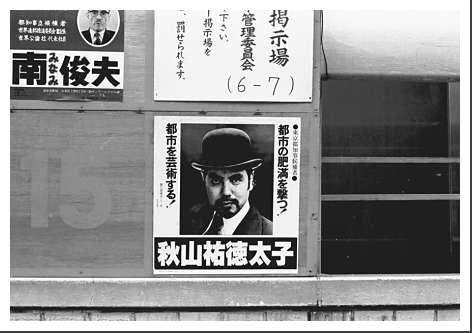 秋山祐徳太子の画像 p1_18